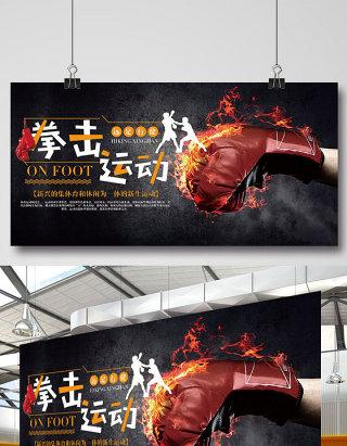 简约风拳击运动宣传海报