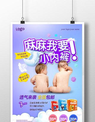 童趣婴儿纸尿裤海报设计