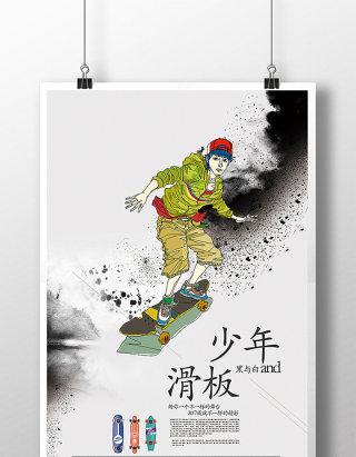 中国风少年滑板海报