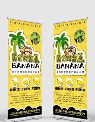 新鲜水果香蕉展架