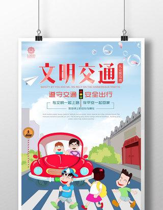文明交通安全出行遵守交通漫画宣传海报