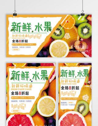 中国风新鲜水果果然美味展板展架海报套图包