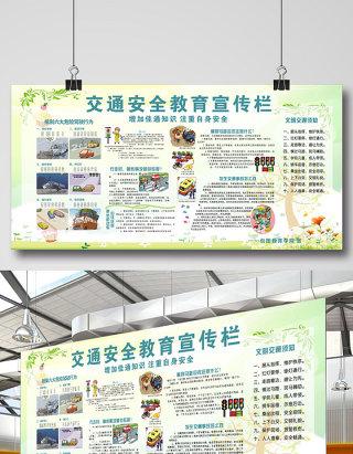 交通安全教育宣传栏展板设计模板