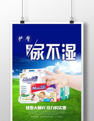 促销奶粉海报儿童用品