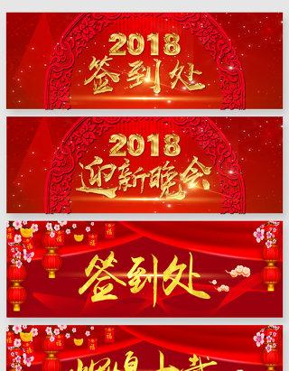 2018迎新晚会发展年会艺术字