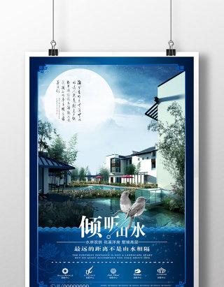 中国风房地产中式地产海报