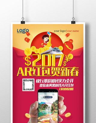 2017二维码AR微信红包活动宣传海报