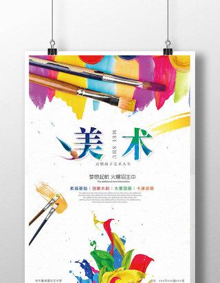 小清新文艺美术教育培训系列海报设
