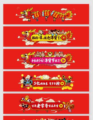 天猫电商年货节促销横幅装饰素材