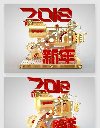2018重金属新年场景创意文字设计