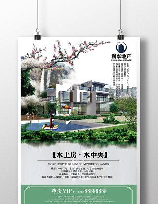 高端别墅房地产合成海报