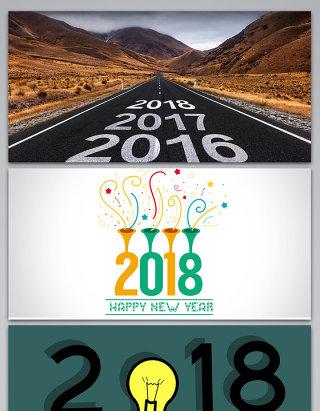 元旦新年喜庆2018跑道