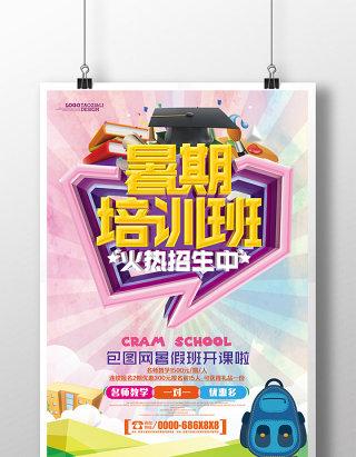 暑期培训班招生活动宣传海报模板