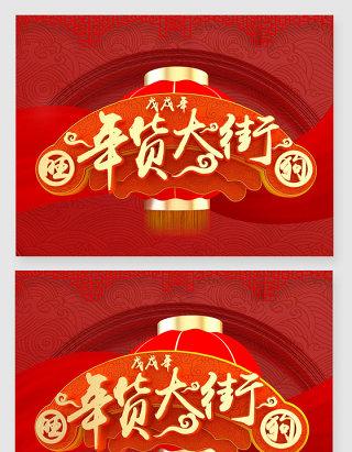 新年年货大街字体创意设计