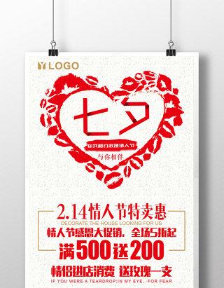 简约清新甜蜜唯美七夕促销节日文化创意海报