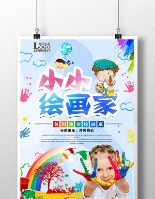 小小绘画家暑期招生海报