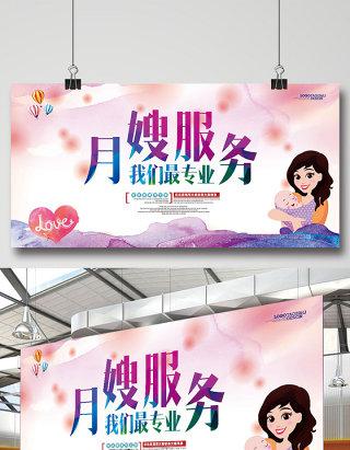 月嫂服务宣传海报展板dm单页