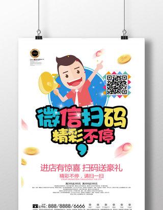 微信扫二维码促销活动海报