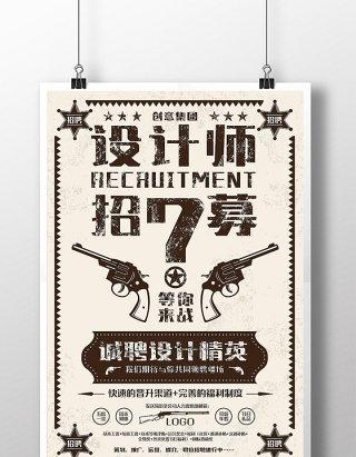 西部牛仔警匪风格招募令创意招聘海报