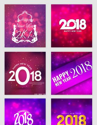 2018新年紫红喜庆艺术文字矢量素材