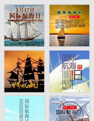 高清国际航海日装饰素材