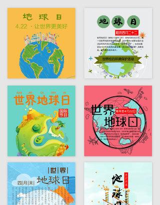 多彩世界地球日设计素材