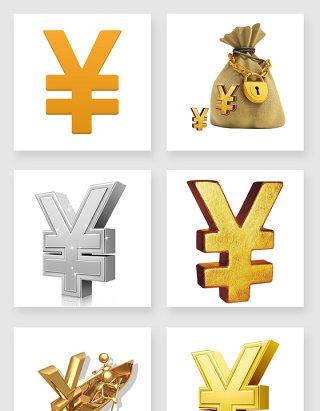 人民币立体符号设计素材