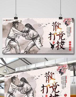 中国风散打武术体育运动海报