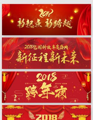2018跨年年终盛典艺术字