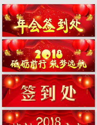 2018新年年会文案艺术字