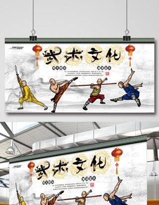 武术文化个性水墨展板
