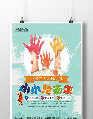 小小绘画家暑期班招生海报
