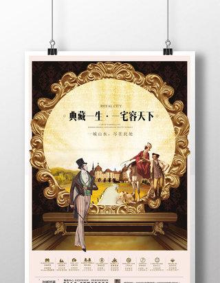 油画地产房地产海报