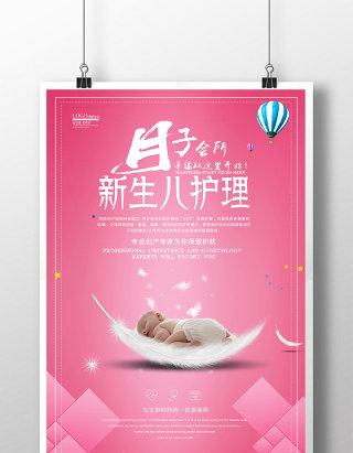 新生儿护理简约风海报