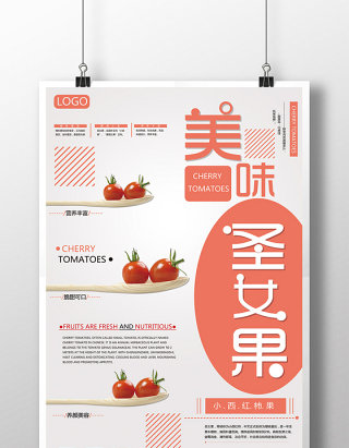 时尚小清新唯美圣女果水果促销宣传海报