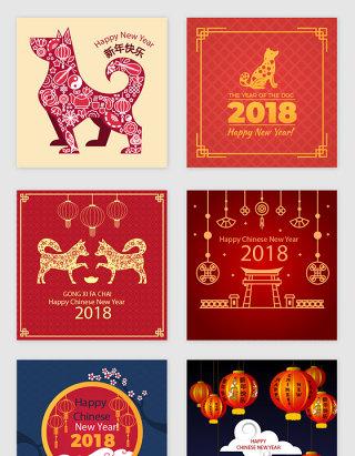 狗年2018年红色喜庆设计素材