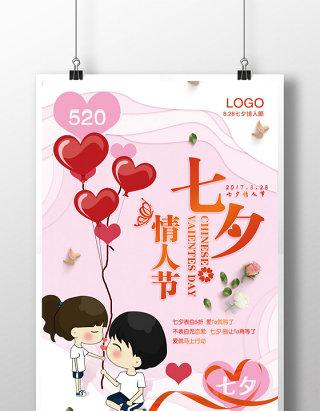 七夕情人节极简创意海报