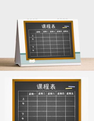 黑板风格小学生课程表word模板