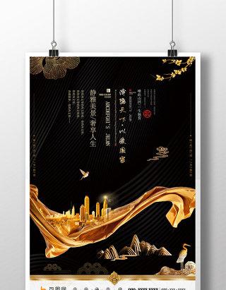 大气新中式地产房地产海报