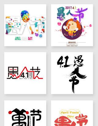 愚人节艺术字设计素材
