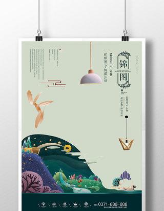 中国风江南地产新中式复古房地产海报