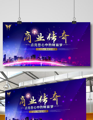 房地产商业传奇海报设计