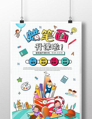 扁平化卡通蜡笔画招生教育海报