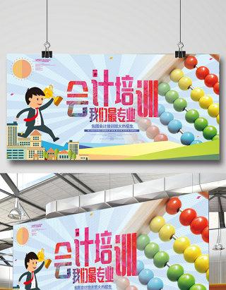 大气卡通会计培训招生宣传海报设计