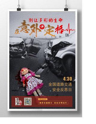 全国交通安全反思日  交通安全宣传