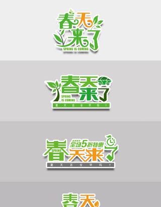 春季促销活动海报字体设计素材