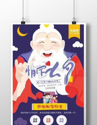 扁平化情定七夕节促销海报设计