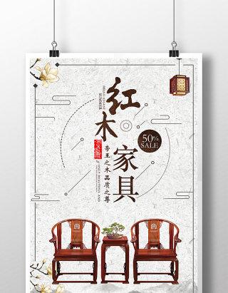 中国风传统红木家具海报