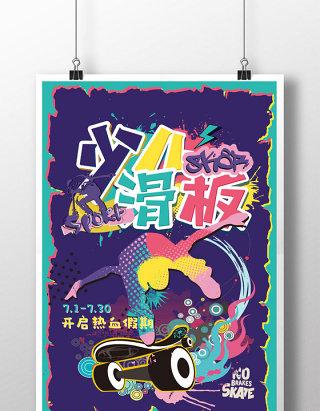 时尚涂鸦摇滚风少年滑板宣传招生海报