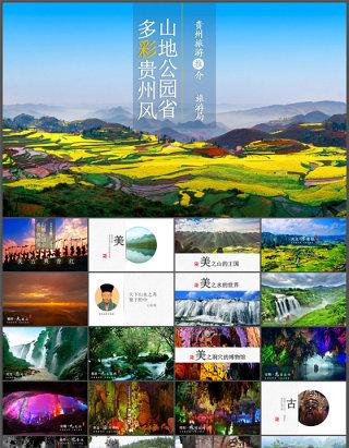 贵州旅游景点介绍推介PPT模板